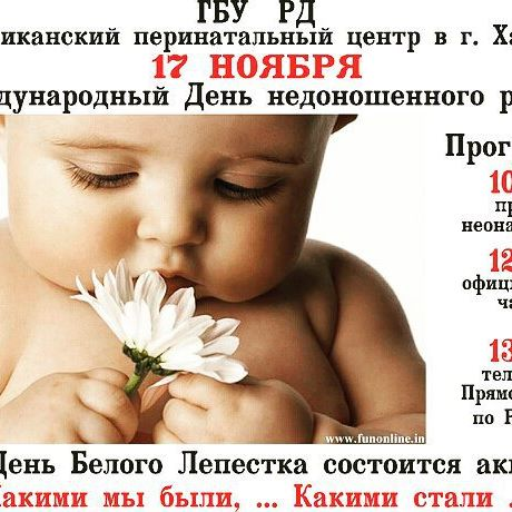 Поздравление с днем недоношенных детей